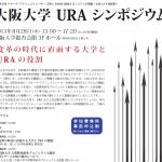 阪大URAシンポ画像