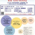 Authorworkshop_140527webtrimed